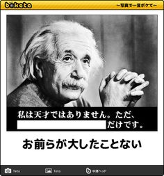 Funny Photos, Funny Images, Cool Photos, Funny Relatable Memes, Funny Jokes, Hilarious, Einstein, Japanese Funny, Funny Comments
