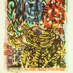 """A vibrant and energetic image by Shiko Munakata (1903-1975) the """"Japanese Picasso"""". Produced in 1968 this collotype print on rice paper is one page from a calendar distributed to executives and clients of Yaskawa Electric. #shikomunakata #vintageart #woodblock #japanesewoodblock #yaskawa #art #instaart"""