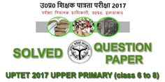 Download UPTET 15 Oct 2017 Upper Primary 6 to 8 Solved Question Paper 2