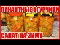 Пикантные огурчики! Салат из огурцов на зиму! Простой, красивый, вкусный рецепт - Простые рецепты Овкусе.ру
