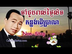 Sin sisamuth 012 ▶ Khmer Old Song ▶ Khmer classic song