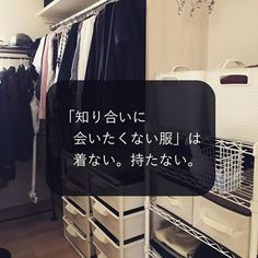 \Friend/ ・ ・ クローゼットを減らしたい時、 「知り合いに会いたくない服」から手放す。 Life Hackers, Human Photography, Girl Closet, Tidy Up, Girls Life, Fashion Images, Clean House, Daily Fashion, Capsule Wardrobe
