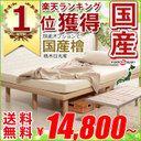 【楽天市場】国産 すのこ ベッド 選べる 3サイズシングルサイズ選べるすのこ檜 ひのきLVL商品名:アロマ ベッドフレーム(マットレス別売)(ルームクリエイト) | みんなのレビュー・口コミ