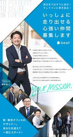 株式会社ベスト/Webデザイナー/エステ・ヘアサロン案件で活躍!/東京オフィス立ち上げメンバー募集!デザインリーダーの求人PR - 転職ならDODA(デューダ)