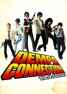 Dempa Connection (2012) - The girls from Japanese idol group Dempagumi.inc take on police cases in this parody of '70s crime dramas, ostensibly set in San Francisco.
