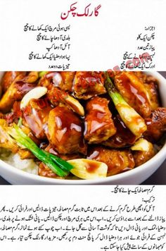 Garlic Chicken Recipe In Urdu