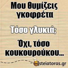 Funny Status Quotes, Funny Statuses, Me Quotes, Funny Memes, Hilarious, Jokes, Funny Greek, Greek Quotes, Funny Pins