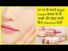 घर पर ही बनायें Night Cream बाजार से भी अच्छी और बेहद सस्ती बिना chemica...
