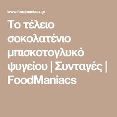 Το τέλειο σοκολατένιο μπισκοτογλυκό ψυγείου | Συνταγές | FoodManiacs