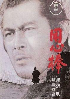 三船敏郎(Toshiro Mifune) photo