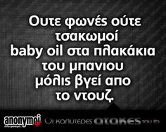 Best Quotes, Funny Quotes, Funny Greek, Baby Oil, Greek Quotes, Anger Management, True Words, Funny Images, The Funny