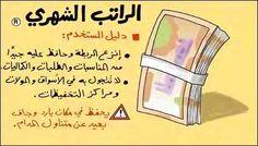 نصيحة ما تخلي احد يأخد منك حليب السعودية هههههههههه