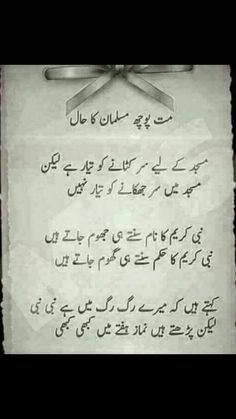My Love - The true love: Islamic and Quotation Urdu Funny Poetry, Poetry Quotes In Urdu, Sufi Quotes, Best Urdu Poetry Images, Punjabi Poetry, Sufi Poetry, Urdu Poetry Romantic, Love Poetry Urdu, Urdu Quotes