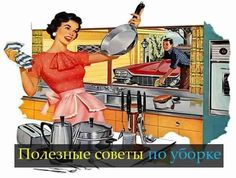 Cleaning Tips For Retro Housewives The Thrifty Kitschy Housewife Series Skip the Brillo .clean with potatoes? Housewife Meme, 1950s Housewife, Vintage Housewife, Vintage Humor, Retro Humor, Vintage Ads, Vintage Wife, Retro Funny, Retro Ads