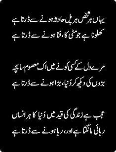 Urdu Funny Poetry, Poetry Quotes In Urdu, Arabic Poetry, Best Urdu Poetry Images, Sufi Poetry, Urdu Poetry Romantic, Love Poetry Urdu, Urdu Quotes, Deep Poetry