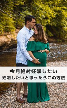 「病院に行く前に、自分(たち)でできることをやっててみましよう」というのが妊活です。早く妊娠したい人はもちろん、将来妊娠したいと思っている人も、「赤ちゃんが来やすいカラダ」「赤ちゃんがいつ来てもOKなカラダ」を日常生活の中で作っておくことは、とても大切なのです。 #妊娠する方法 #今月絶対妊娠したい #早く妊娠したい #妊娠したい #妊娠 #妊活 #どうしても今月妊娠したい #自然妊娠したい #赤ちゃん Couple Photos, Couples, Couple Shots, Couple Photography, Couple, Couple Pictures