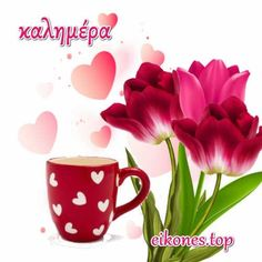 Lots of love and wishes for a beautiful day. Night Pictures, Morning Pictures, Good Morning Picture, Good Morning Good Night, Greek Memes, Greek Language, Yellow Roses, Beautiful Day, Merry Christmas