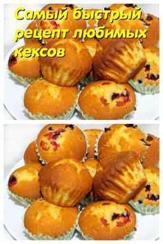Fruit Recipes, Dessert Recipes, Cooking Recipes, Desserts, Cake Cookies, Cupcake Cakes, Russian Recipes, Baking Tips, Bakery