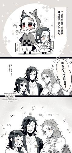 鬼滅の刃「珍しく喧嘩した水兄弟弟子 3:7の割合で弟弟子の悪い(ケンカ内容は想像におまかせ」|あわびの漫画 Anime, Twitter, Cartoon Movies, Anime Music, Anime Shows