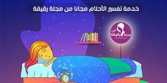 تحميل كتاب تفسير الاحلام للنابلسي Pdf مجانا Interpretation Arabic Calligraphy