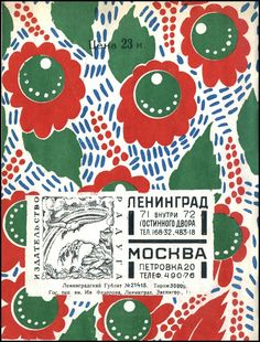 M. Andreyev, New Clothes, back cover, illustrated by Alexey Yefimov, ca. 1927. Обновки