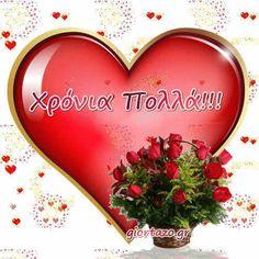 Χρόνια Πολλά Λουλούδια Τούρτες Καρδιές - Giortazo.gr Indian Bridal Outfits, Decorative Plates, Indian Bridal Wear