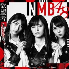 .  .  NMB48 SINGLE「欲望者」  2018.04.04 ON SALE  ♣️♠️ .  冨沢ノボルがヘアメイクを担当しています.  @noboruok @i.am.not.noboru .  .  .  NMB48が4月4日にリリースする、  前作「ワロタピーポー」から約4ヵ月ぶりとなる、  通算18枚目のニューシングル「欲望者」  (読み:ヨクボウモノ)  ______________________________________  #noborutomizawa #noboruok #冨沢ノボル #hairmake #hairmakeup #makeup #cosmetics #hair #artist #ヘアメイク #メイク #コスメ #メイクアップ #beauty #cubemanagementoffice #nmb48 #欲望者 #nmb48singles #idol #アイドル