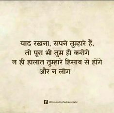 Quotes that are fireproof, just like our fireproof document bags Desi Quotes, Hindi Quotes On Life, Motivational Quotes In Hindi, True Quotes, Inspirational Quotes, Qoutes, Hindi Words, Gulzar Quotes, Zindagi Quotes