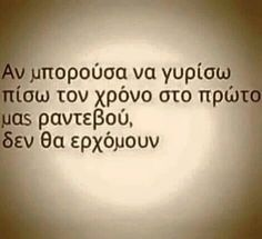 greek and greek quotes image Epic Quotes, Best Quotes, Funny Quotes, Inspirational Quotes, Truth And Lies, Greek Quotes, Life Advice, Woman Quotes, Food For Thought
