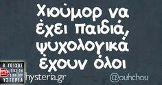 Χιούμορ να έχει παιδιά Greek Memes, Greek Quotes, Jokes Quotes, Funny Quotes, Favorite Quotes, Best Quotes, Like A Sir, Funny Picture Quotes, English Quotes