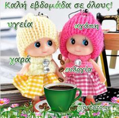Greek Quotes, Greek Sayings, Good Morning Greetings, Crochet Hats, Blog, Pictures, Cordial, Knitting Hats, Photos