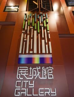 Hong Kong City Gallery. The Planning Department of the Hong Kong SAR Government worked with MET to showcase the city's planning and infrastructure vision and projects.