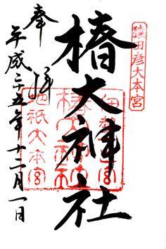 【椿大神社】平成25年12月01日 2013/12/01