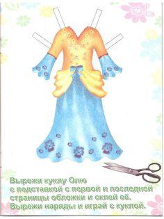 Оля Леда 2009 - Nena bonecas de papel - Picasa Web Albums