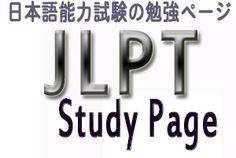 JLPT Study Page Logo