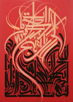 View Sasan Nasernia's Artwork on Saatchi Art. Find art for sale at great prices from artists including Paintings, Photography, Sculpture, and Prints by Top Emerging Artists like Sasan Nasernia. Graffiti Art, Graffiti Lettering, Technique Photo, Arabic Calligraphy Design, Arabian Art, Islamic Wall Art, Creative Typography, Grafik Design, Graphic Design Art