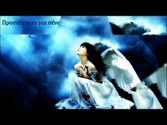 ♥Προσεύχομαι Για Σένα...♥Α♥