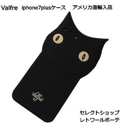 Valfre ヴァルフェー 黒猫 BRUNO 3D IPHONE 7 plus シリコン アイフォン7プラス ケース クロネコ ねこ 携帯カバー