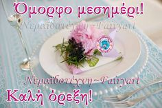 Good Night, Good Morning, Night Photos, Tableware, Greek, Dinnerware, Have A Good Night, Bonjour, Dishes