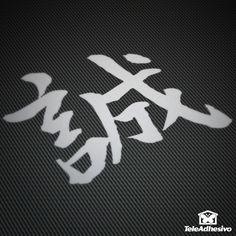 Pegatinas: Sinceridad Sincerity J #vinilo #adhesivo #decoracion #pegatina #chino #japonés #tatuaje #TeleAdhesivo