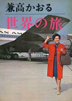 """兼高かおる 世界の旅。TV program 'Kanetaka Kaoru Sekai no Tabi' lit. Kaoru Kanetaka's """"Travelling Around the World"""", 1960's, Japan. ☆日曜朝の番組。まだ子供だったけど、皇室の日常を紹介する番組とか、その後が「世界の結婚式」とかいう番組だったような…。半世紀近く前なのに、後者の方は少し前まで何処かでやってた (新婚さんの) 世界の朝ごはん的な。(^^;;"""