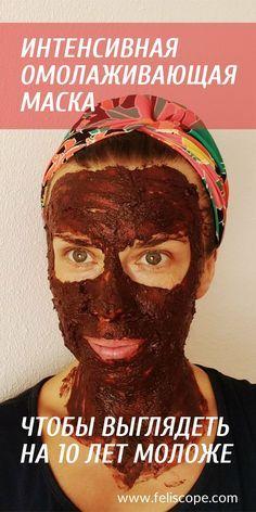 Интенсивная омолаживающая маска: 3 натуральных продукта помогут выглядеть моложе на 10 лет! #маска #лицо #красота #омоложение