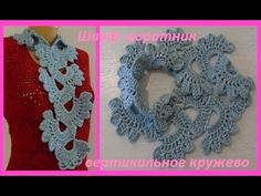 """Шарф- воротник """"Вертикальное кружево"""" crochet scarf ,(Ш № 73)"""