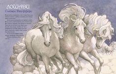 """Лошади Сьюзи Джефферс для книги Эрика Карла """"Мое любимое животное"""""""