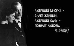 зигмунд фрейд цитаты