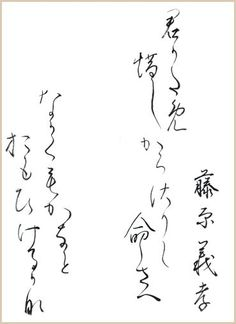 "Japanese poem by Fujiwara no Yoshitaka from Ogura 100 poems (early 13th century)  ""For your precious sake, / Once my eager life itself / Was not dear to me. / But now it is my heart's desire / It may long, long years endure."" (calligraphy by yopiko)"