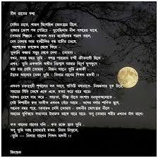 Image result for dukher kobita in bangla site