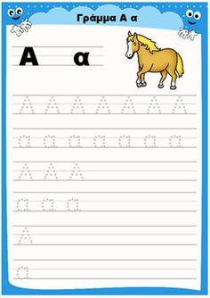 Greek Alphabet Handwriting Practise Sheets by PrwtoKoudouni Handwriting Worksheets For Kids, Handwriting Alphabet, Handwriting Practice, Preschool Books, Preschool Worksheets, Book Activities, Greek Language, Speech And Language, Greek Writing