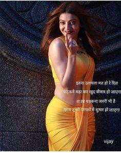Cute Romantic Quotes, Urdu Image, Love Sms, Love Shayri, Hot Shots, India Beauty, In My Feelings, Blouse Designs, Beauty Women