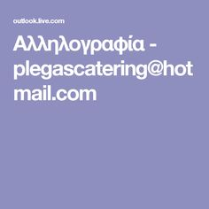 Αλληλογραφία - plegascatering@hotmail.com